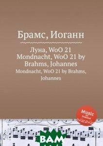 Купить Луна, WoO 21, Музбука, И. Брамс, 978-5-517-73591-1
