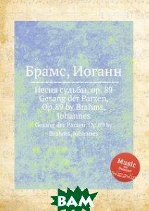 Купить Песня парок, ор.89, Музбука, И. Брамс, 978-5-517-73554-6