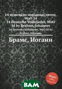 Купить 14 немецких народных песен, WoO 34, Музбука, И. Брамс, 978-5-517-73538-6