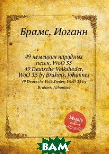 Купить 49 немецких народных песен, WoO 33, Музбука, И. Брамс, 978-5-517-73537-9