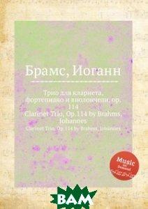 Купить Трио для кларнета, фортепиано и виолончели, ор.114, Музбука, И. Брамс, 978-5-517-73533-1