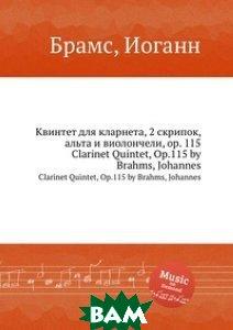Купить Квинтет для кларнета, 2 скрипок, альта и виолончели, ор.115, Музбука, И. Брамс, 978-5-517-73530-0