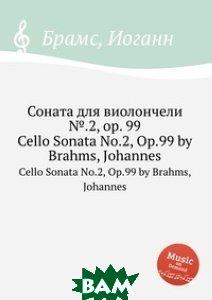 Купить Соната для виолончели .2, ор.99, Музбука, И. Брамс, 978-5-517-73526-3
