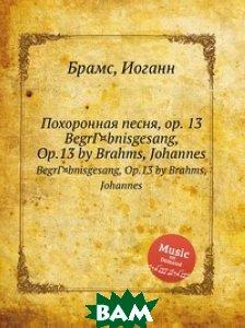 Купить Похоронная песня, ор.13, Музбука, И. Брамс, 978-5-517-73523-2