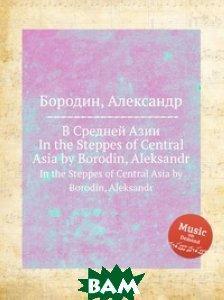 Купить В Средней Азии, Музбука, А. Бородин, 978-5-517-74701-3