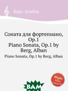 Купить Соната для фортепиано, ор.1, Музбука, А. Берг, 978-5-517-74697-9