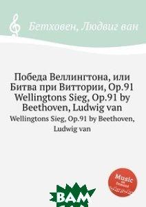 Победа Веллингтона, или Битва при Виттории, ор. 91