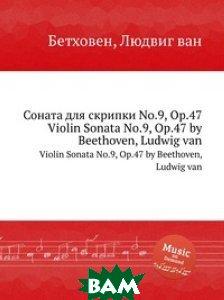 Купить Соната для скрипки No.9, ор.47, Музбука, Л.В. Бетховен, 978-5-517-74686-3