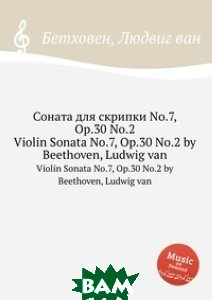 Купить Соната для скрипки No.7, ор.30 No.2, Музбука, Л.В. Бетховен, 978-5-517-74684-9
