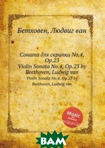 Купить Соната для скрипки No.4, ор.23, Музбука, Л.В. Бетховен, 978-5-517-74681-8