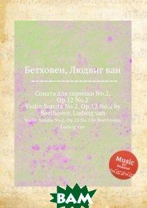 Купить Соната для скрипки No.2, ор.12 No.2, Музбука, Л.В. Бетховен, 978-5-517-74678-8