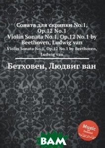 Купить Соната для скрипки No.1, ор.12 No.1, Музбука, Л.В. Бетховен, 978-5-517-74677-1
