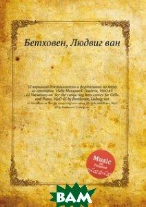 Купить 12 вариаций для фортепиано на тему из оратории Иуда Маккавей Генделя, WoO 45, Музбука, Л.В. Бетховен, 978-5-517-74666-5