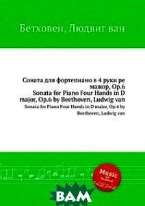 Купить Соната для фортепиано в 4 руки ре мажор, ор.6, Музбука, Л.В. Бетховен, 978-5-517-74598-9