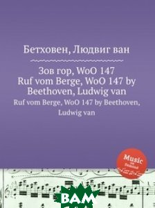 Купить Зов гор, WoO 147, Музбука, Л.В. Бетховен, 978-5-517-74581-1
