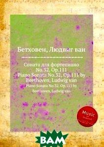 Купить Соната для фортепиано No.32, ор.111, Музбука, Л.В. Бетховен, 978-5-517-74552-1