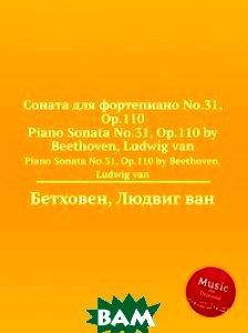Купить Соната для фортепиано No.31, ор.110, Музбука, Л.В. Бетховен, 978-5-517-74551-4