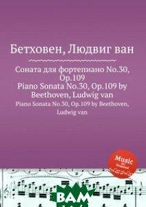 Купить Соната для фортепиано No.30, ор.109, Музбука, Л.В. Бетховен, 978-5-517-74550-7