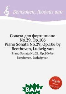 Соната для фортепиано No.29, ор.106, Музбука, Л.В. Бетховен, 978-5-517-74549-1  - купить со скидкой