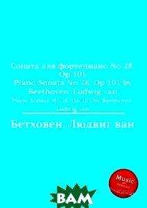Купить Соната для фортепиано No.28, ор.101, Музбука, Л.В. Бетховен, 978-5-517-74548-4