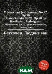 Купить Соната для фортепиано No.27, ор.90, Музбука, Л.В. Бетховен, 978-5-517-74547-7