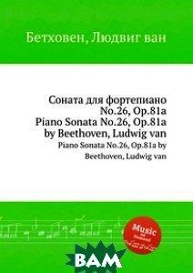 Купить Соната для фортепиано No.26, ор.81a, Музбука, Л.В. Бетховен, 978-5-517-74546-0