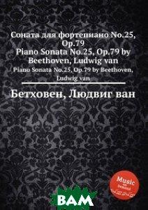 Купить Соната для фортепиано No.25, ор.79, Музбука, Л.В. Бетховен, 978-5-517-74545-3