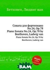 Купить Соната для фортепиано No.24, ор.78, Музбука, Л.В. Бетховен, 978-5-517-74544-6