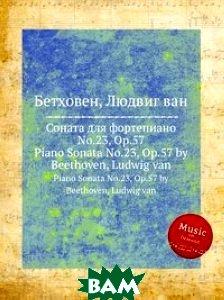 Купить Соната для фортепиано No.23, ор.57, Музбука, Л.В. Бетховен, 978-5-517-74543-9