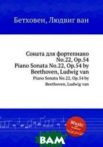 Купить Соната для фортепиано No.22, ор.54, Музбука, Л.В. Бетховен, 978-5-517-74542-2