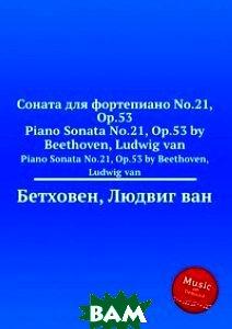 Купить Соната для фортепиано No.21, ор.53, Музбука, Л.В. Бетховен, 978-5-517-74541-5