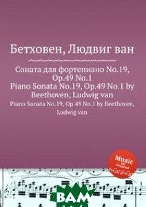 Купить Соната для фортепиано No.19, ор.49 No.1, Музбука, Л.В. Бетховен, 978-5-517-74539-2