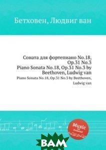Купить Соната для фортепиано No.18, ор.31 No.3, Музбука, Л.В. Бетховен, 978-5-517-74538-5
