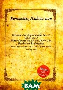 Купить Соната для фортепиано No.17, ор.31 No.2, Книга по Требованию, Л. В. Бетховен, 978-5-517-74537-8