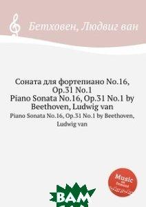 Купить Соната для фортепиано No.16, ор.31 No.1, Музбука, Л.В. Бетховен, 978-5-517-74535-4