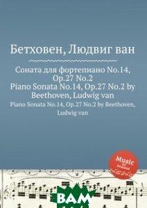 Купить Соната для фортепиано No.14, ор.27 No.2, Музбука, Л.В. Бетховен, 978-5-517-74533-0