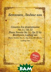 Купить Соната для фортепиано No.11, ор.22, Музбука, Л.В. Бетховен, 978-5-517-74530-9