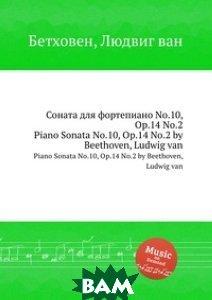 Купить Соната для фортепиано No.10, ор.14 No.2, Музбука, Л.В. Бетховен, 978-5-517-74529-3