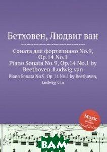 Купить Соната для фортепиано No.9, ор.14 No.1, Музбука, Л.В. Бетховен, 978-5-517-74528-6