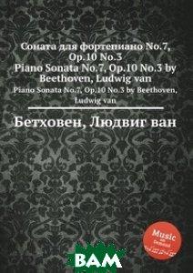 Купить Соната для фортепиано No.7, ор.10 No.3, Музбука, Л.В. Бетховен, 978-5-517-74526-2