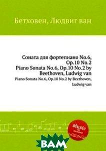Купить Соната для фортепиано No.6, ор.10 No.2, Музбука, Л.В. Бетховен, 978-5-517-74525-5
