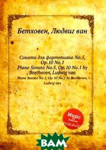 Купить Соната для фортепиано No.5, ор.10 No.1, Музбука, Л.В. Бетховен, 978-5-517-74524-8