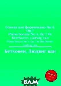 Купить Соната для фортепиано No.4, ор.7, Музбука, Л.В. Бетховен, 978-5-517-74523-1
