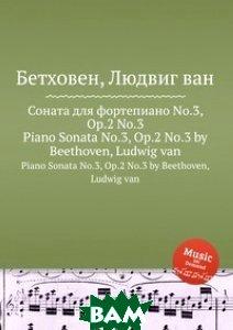 Купить Соната для фортепиано No.3, ор.2 No.3, Музбука, Л.В. Бетховен, 978-5-517-74522-4