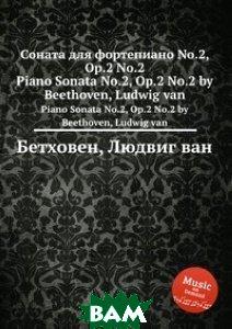 Купить Соната для фортепиано No.2, ор.2 No.2, Музбука, Л.В. Бетховен, 978-5-517-74521-7