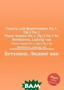 Купить Соната для фортепиано No.1, ор.2 No.1, Музбука, Л.В. Бетховен, 978-5-517-74520-0