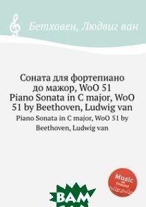 Купить Соната для фортепиано до мажор, WoO 51, Музбука, Л.В. Бетховен, 978-5-517-74519-4