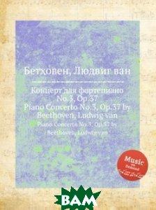 Концерт для фортепиано No. 3, ор. 37