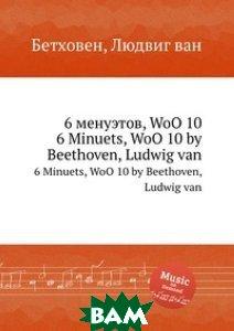 Купить 6 менуэтов, WoO 10, Музбука, Л.В. Бетховен, 978-5-517-74496-8