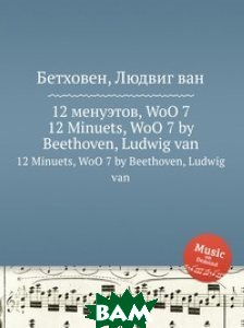 Купить 12 менуэтов, WoO 7, Музбука, Л.В. Бетховен, 978-5-517-74495-1